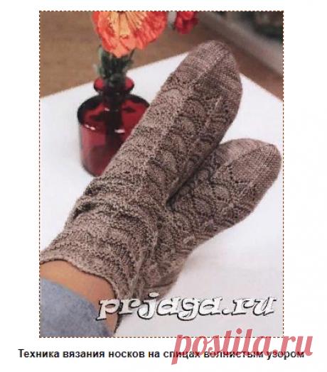 Техника вязания носков на спицах волнистым узором