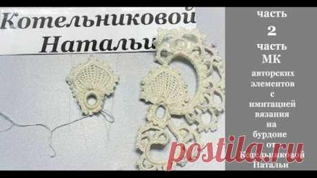 2ч МК авторских элементов с имитацией вязания на бурдоне от Котельниковой Натальи