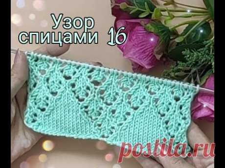 Ажурный узор спицами для оформления свитеров, кофточек и жакетов. Узор 16.