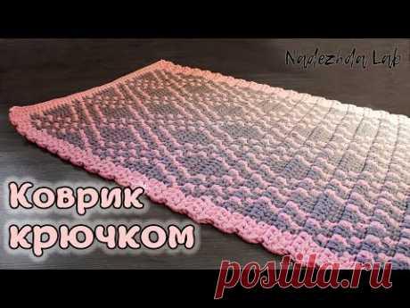 Вязаный коврик из трикотажной пряжи. Жаккард крючком