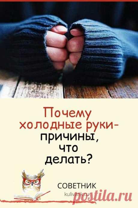 Почему холодные руки: причины, что делать?