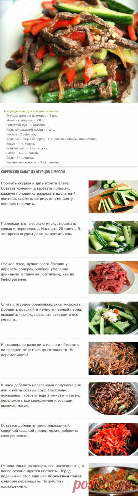 Пошаговые рецепты салатов с мясом, огурцами. Фото, видео