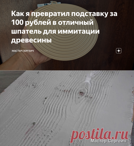 Как я превратил подставку за 100 рублей в отличный шпатель для иммитации древесины | Мастер Сергеич | Яндекс Дзен
