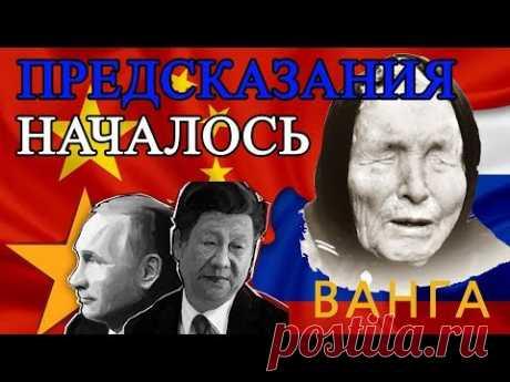 Предсказания о России и Китае, пророчества старцев