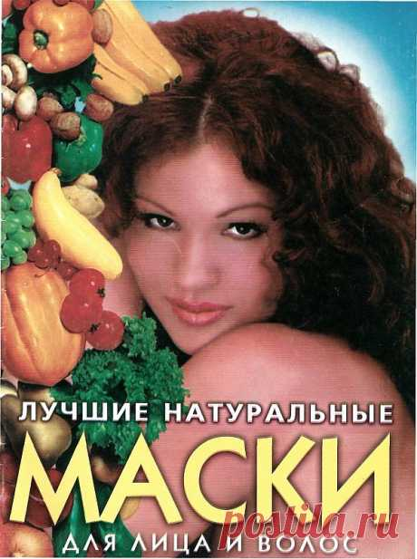 маски - mad1959— я.ру