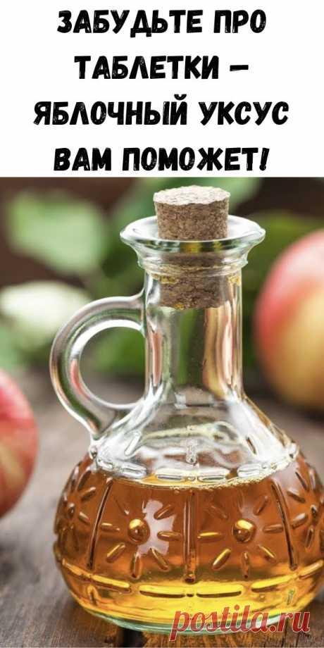 Забудьте про таблетки — яблочный уксус вам поможет! - Счастливые заметки