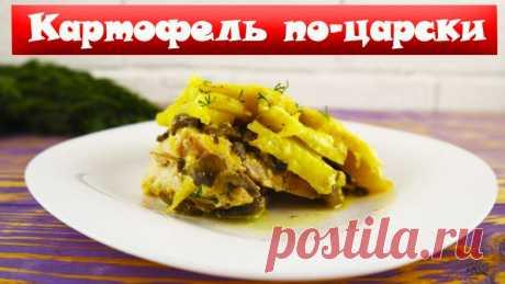 Картофель по-царски Приветствую всех. Сегодня я готовлю на ужин вкуснейшее горячее блюдо под названием «картофель по-царски».Ингредиенты: Свинина (вырезка) – 350 гр.
