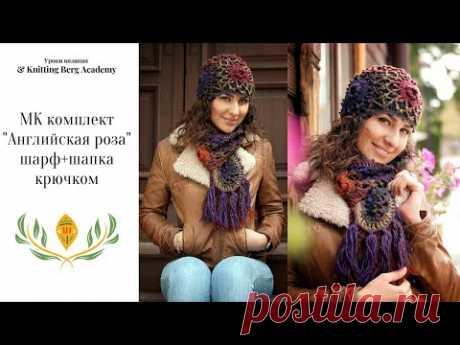 🔴 МК комплект АНГЛИЙСКАЯ РОЗА 🔴 вязание крючком 🔴 шапка крючком шарф