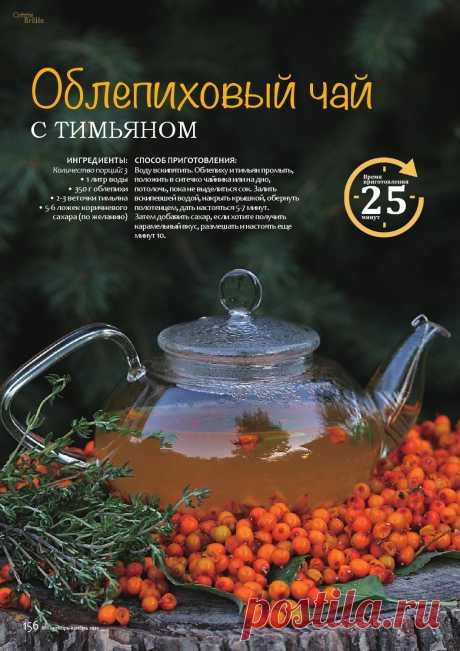 Облепиховый чай с тимьяном