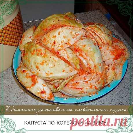 """""""Капуста по-корейски на зиму""""  Для маринада  кипяченая вода - 1 литр, винный уксус 9% - 100 мл, крупная соль - 1 ст. ложечка (с горкой), молотый красный перчик, лаврушечка и сухой укропчик на усмотрение. Как по рецепту приготовить """"Капуста по-корейски на зиму""""  Капустные кочаны (крепкие и небольшие) разрезаем на четвертинки, либо восьмушки и укладываем в нержавеющую, либо эмалированную кастрюлю, пересыпая молотым красным перчиком, раскрошенным лавровыми листиками и сухим у..."""