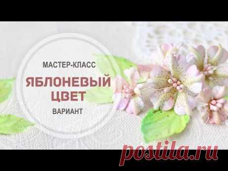 """МК """"Яблоневый цвет"""", вариант"""