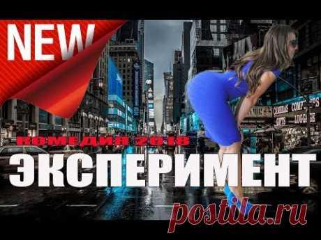 Новая Комедия 2018! ВЗОРВАЛА ИНТЕРНЕТ [ ЭКСПЕРИМЕНТ ] Русские комедии 2018