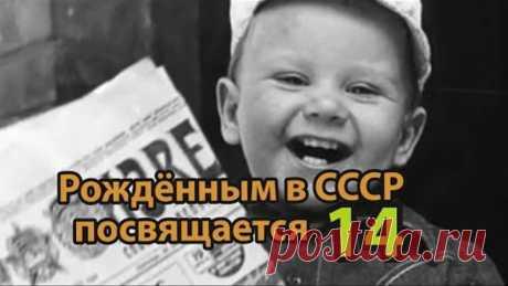Рождённым в СССР посвящается 14