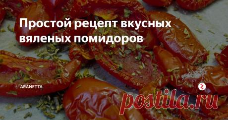Простой рецепт вкусных вяленых помидоров Помидоры полезны в любом виде. С тех пор, как ученые обнаружили в их составе ликопин – вещество, которое помогает предотвратить образование раковых клеток, – медики стали рекомендовать томаты для обязательного включения в рацион. Это могут быть свежие овощи, томатная паста, сок и даже вяленые помидоры. Для большинства из нас последние все еще считаются деликатесом, несмотря на то, что купить их мо