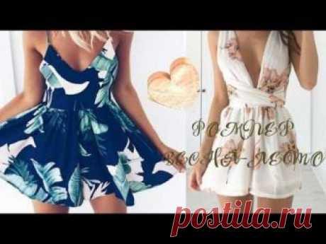 Ромпер - модная альтернатива короткому платью. Что такое ромпер: комбинезон с шортами - хит весенне-летнего сезона 2018 года. Предназначение этого стильного ...