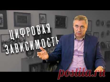 Доктор Боровских - Цифровая зависимость - YouTube
