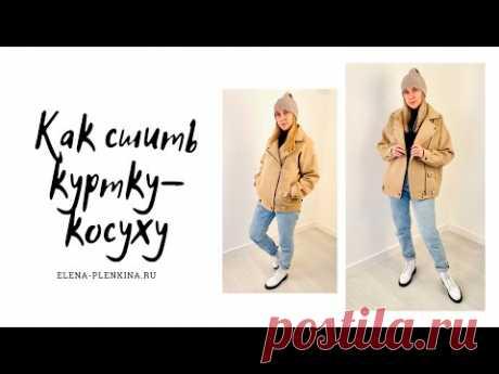 Как сшить куртку-косуху из пальтовой ткани |TIM_hm|