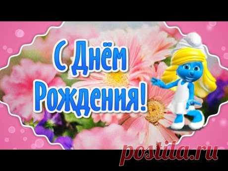 Красивые Поздравления с Днем Рождения! Видео открытки с Днем Рождения - YouTube
