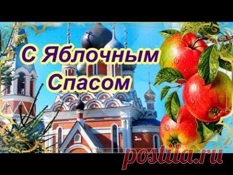 С Яблочным Спасом и Преображением Господним! Красивое поздравление с праздником Второй Спас - YouTube