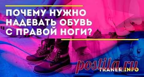 Про людей, которые уже с утра находящиеся в плохом настроении, нередко говорят «стал не с той ноги». А есть ли значение, на какую ногу в первую очередь одевается ботинок? Влияет ли очередь обувки на настроение? В народных суевериях по этому поводу есть множество примет.