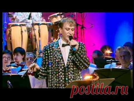 Сергей Пенкин - Besame Mucho