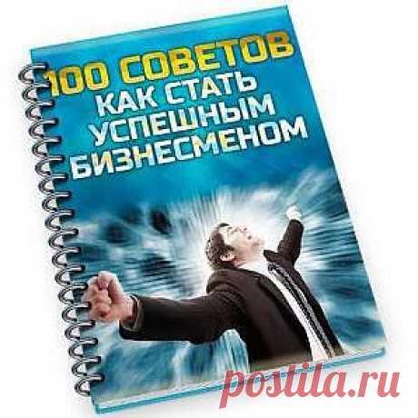 """""""Узнайте, совершенно БЕСПЛАТНО как достичь успеха в бизнесе с помощью этих 100 мощных советов и тактик..."""" Это Руководство покажет вам методы, используемые успешными предпринимателями, чтобы вы могли достичь своих бизнес-целей уже сегодня! Сохраните это руководство для дальнейшего использования, потому что эти 100 советов помогут вам стать преуспевающим бизнесменом."""