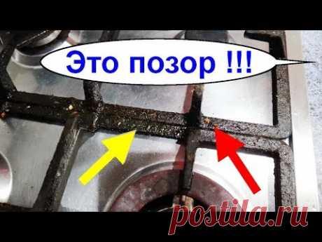 Как почистить решетку на газовой плите быстро и без усилий? Как ее отмыть от жира и гари без труда. Есть ли быстрый и легкий способ убрать остатки жира на ре...