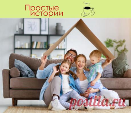 «Погода в доме» зависит от тех, кто живет в этом доме - Простые истории