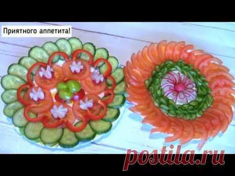 Красивая Овощная Нарезка! 2 Тарелки на Праздничный Стол