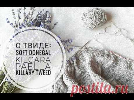 О твиде: soft donegal,  kilcarra, paella, killary tweed