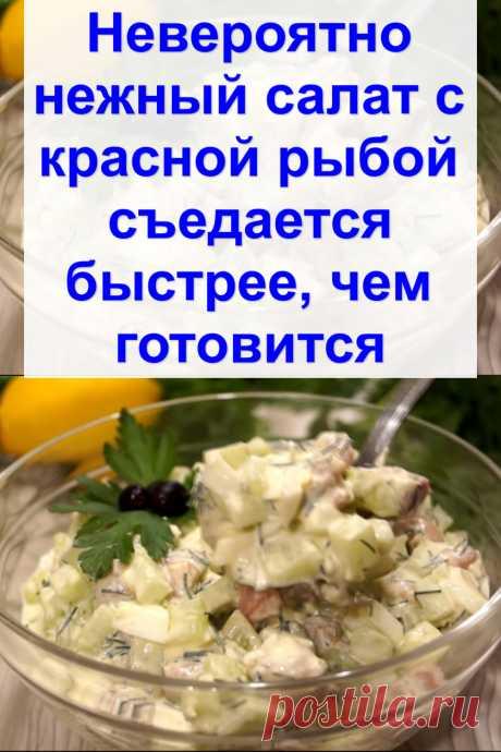 Невероятно нежный салат с красной рыбой: съедается быстрее, чем готовится