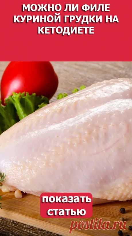 СМОТРИТЕ: Можно ли филе куриной грудки на кетодиете