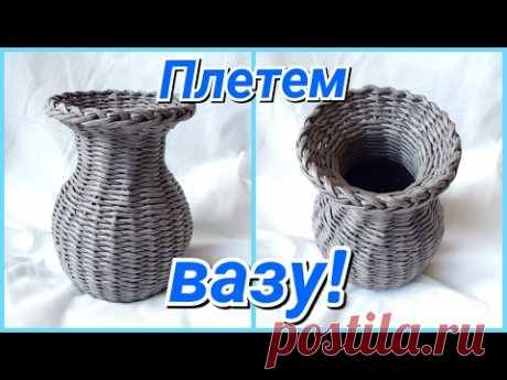 Плетение вазы из газетных трубочек! Подробный МК!