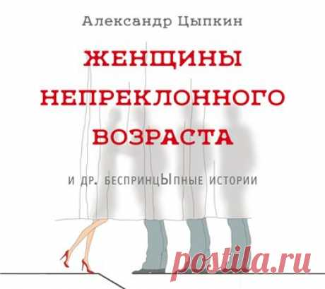 """Александр Цыпкин """"Женщины непреклонного возраста"""" +18"""