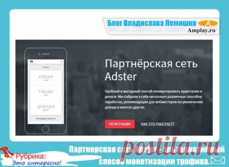 Партнерская сеть Adster - альтернативный способ монетизации трафика.
