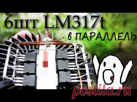 Продолжение теста Регулируемого стабилизатора напряжения LM 317