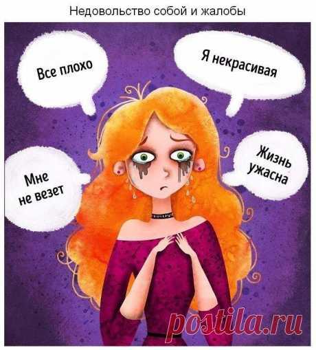 10 главных привычек, которые делают нас несчастными