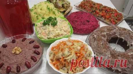 Готовлю 9 Постных Блюд НА ПРАЗДНИК - День Рождения или Новый год