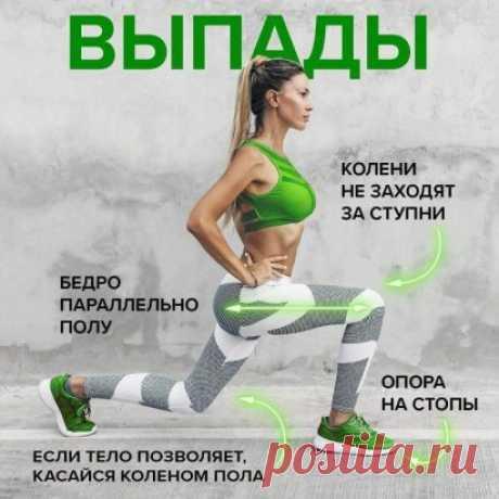 Выпады – очень эффективное упражнений для ног и ягодиц Но чтобы взять от него эту пользу в полной мере, важно делать все по технике.  Описание выполнения: Твердо опритесь на стопы, они не должны скользить. Разведите ноги так, будто делаете широкий шаг, и начните опускаться на одно колено. Второе же не должно заходить за ступню – обязательно контролируйте этот момент. Во время упражнения спину и поясницу необходимо держать ровно.
