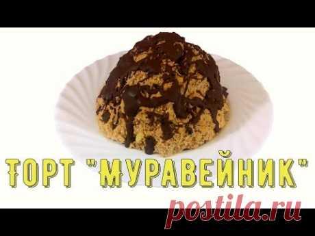 """Торт """"Муравейник"""". Очень быстрый и вкусный рецепт приготовления/Cake """"Anthill"""" - YouTube"""