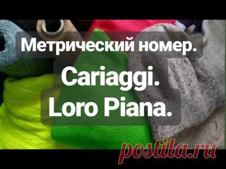 Кашемир. Метрический номер. Cariaggi. Loro Piana.