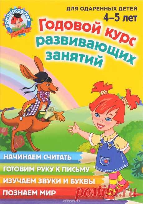 Годовой курс развивающих занятий. Для одаренных детей 4-5 лет.   Купить школьный учебник в книжном интернет-магазине OZON #ДетскиеКниги #ДетскоеРазвитие 