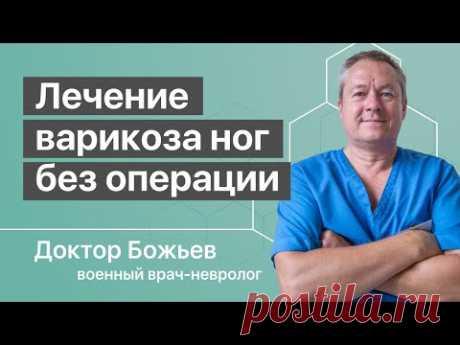 Лечение варикоза ног без операции | Советует доктор Божьев