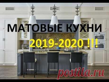САМЫЕ КРАСИВЫЕ МАТОВЫЕ КУХНИ 2019 -2020!!!