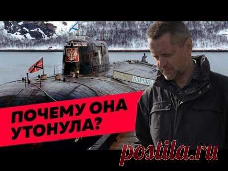 Неудобная правда о гибели «Курска» / Редакция - YouTube
