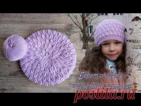 Берет «Обьемные листики» спицами   «Volume leaves» Beret knit patterns