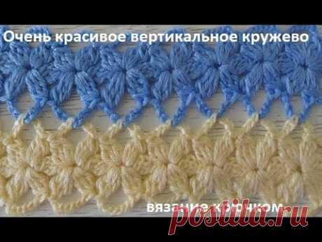 Очень красивое вертикальное кружево,crochet beautiful pattern, вязание крючком(узор № 261)