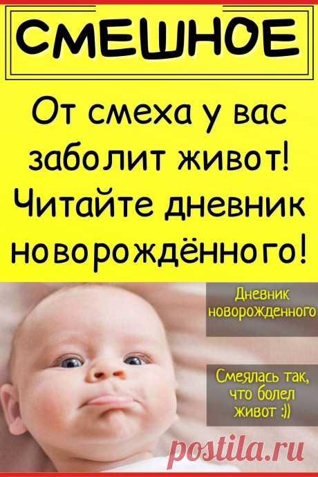 От смеха у вас заболит живот! Читайте дневник новорожденного