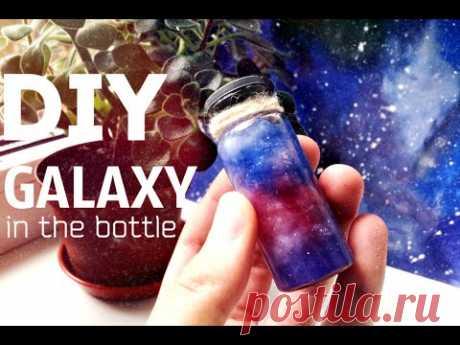 DIY: Космос в банке // Galaxy in the bottle