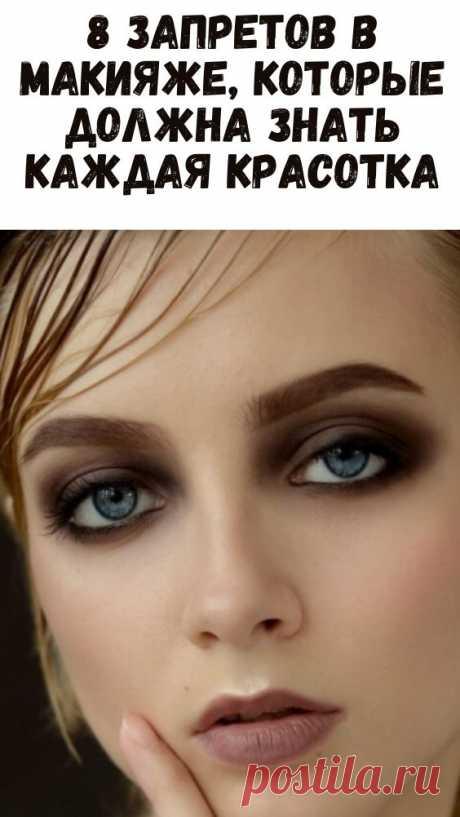 8 запретов в макияже, которые должна знать каждая красотка - Женский блог